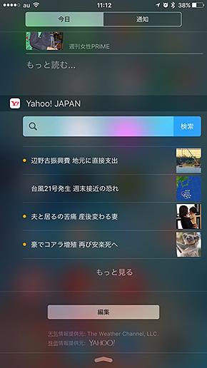 iOS 9の通知センター