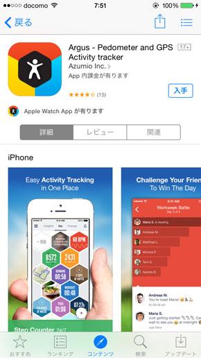 「昨日までの歩数」もさかのぼって記録してくれる活動量計アプリ