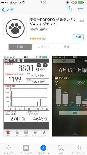 ランキングでモチベアップ!シェアして痩せる歩数計アプリ