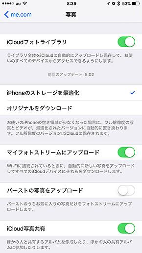 iCloud フォトライブラリー