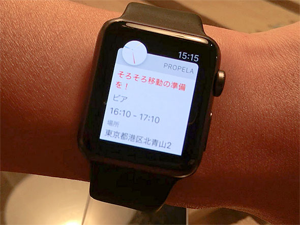 PROPELa on Apple Watch