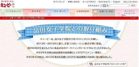 品川女子学院 キユーピー コラボレーション 商品企画