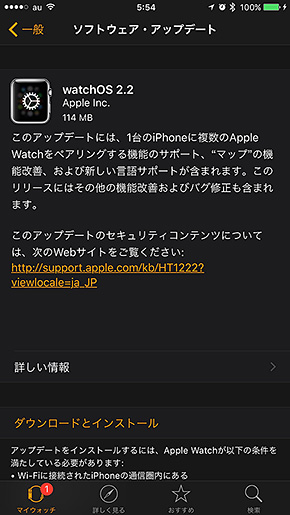 Apple Watch watchOS 2.2