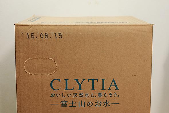 CLYTIAの天然水の賞味期限