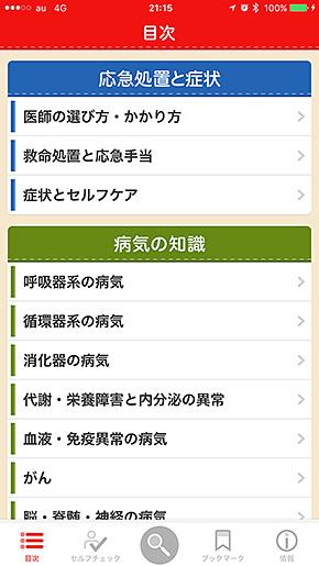 iPhoneアプリ 家庭の医学