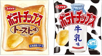 コイケヤポテトチップス トースト味 牛乳味