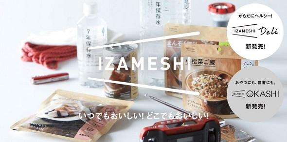 非常食 地震 災害 IZAMESHI