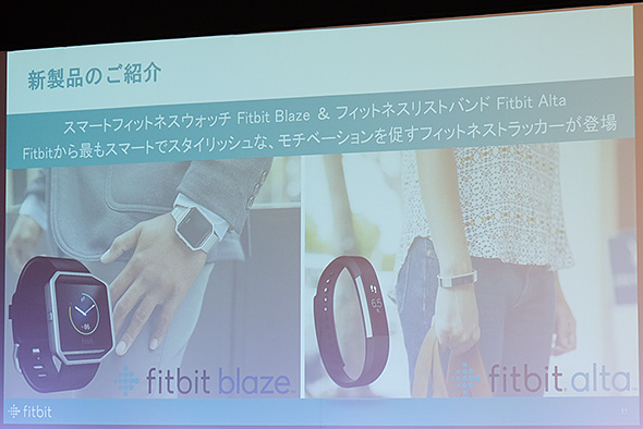 Fitbit Blaze and Alta