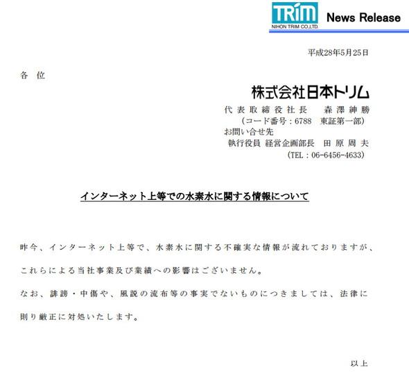 物議をかもした日本トリムのリリース文