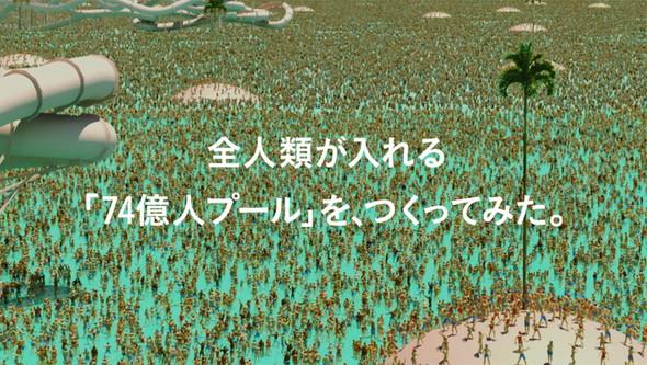 「74億人が入れるプールをつくってみた」とは