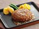 外食で痩せる!:500kcal以下のペッパーハンバーグ
