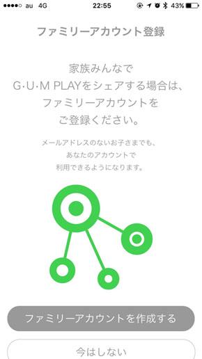 G・U・M PLAY