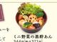 外食で痩せる!:疲労回復には大戸屋の「ミニ野菜の黒酢あん」
