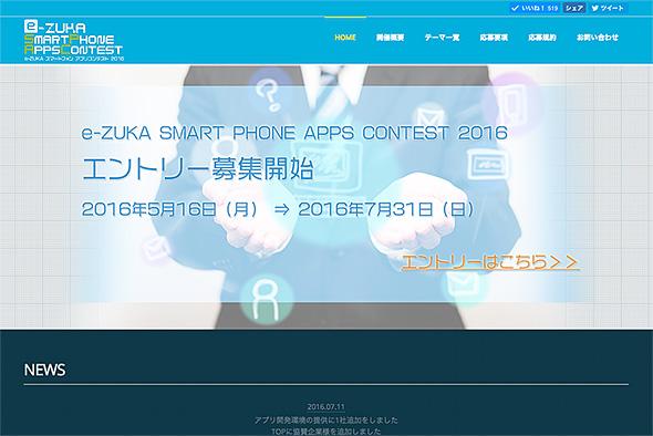 e-ZUKAスマートフォンアプリコンテスト2016