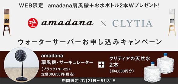 amadana × CLYTIA