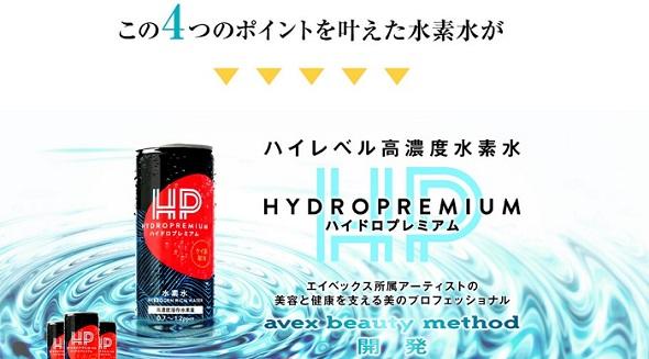 ケイ素入り水素水