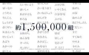 その中から約150万語を抽出