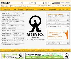 リニューアルされたマネックス証券のトップページ