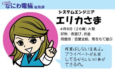 erika_l.jpg