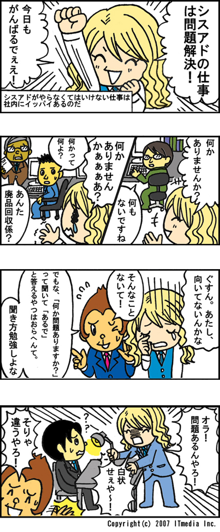 あどみちゃん第1話
