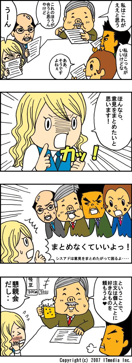 あどみちゃん第2話