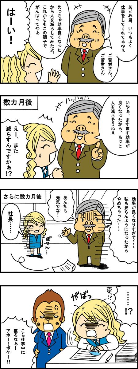 あどみちゃん第11話
