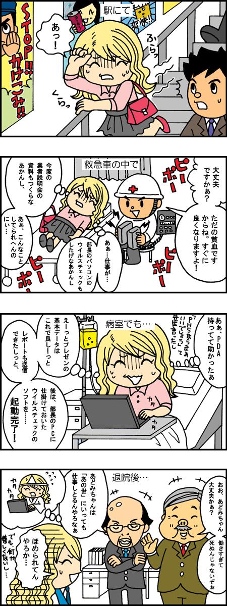 あどみちゃん第14話