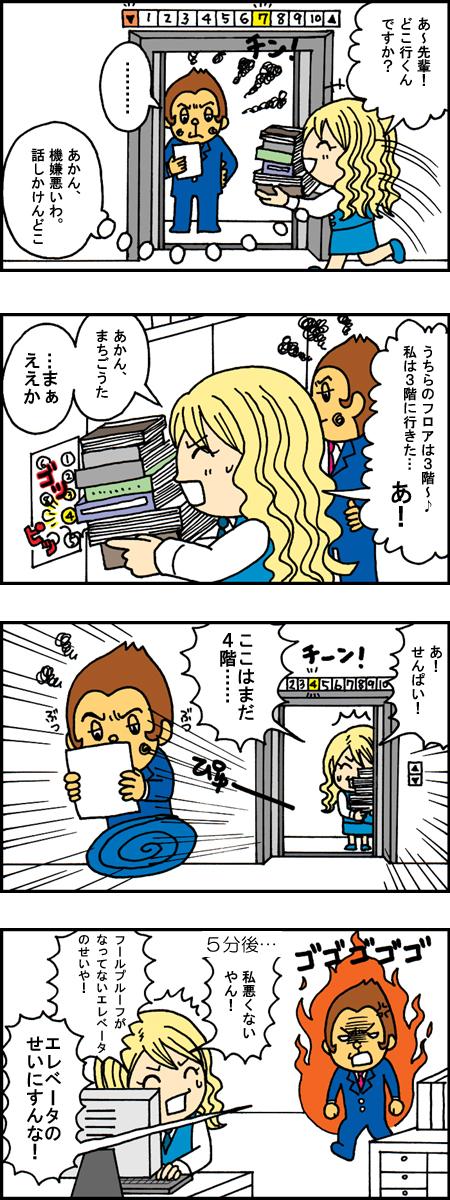 あどみちゃん第15話