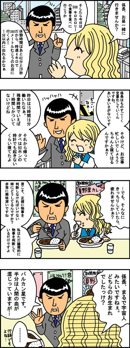 あどみちゃん第24話