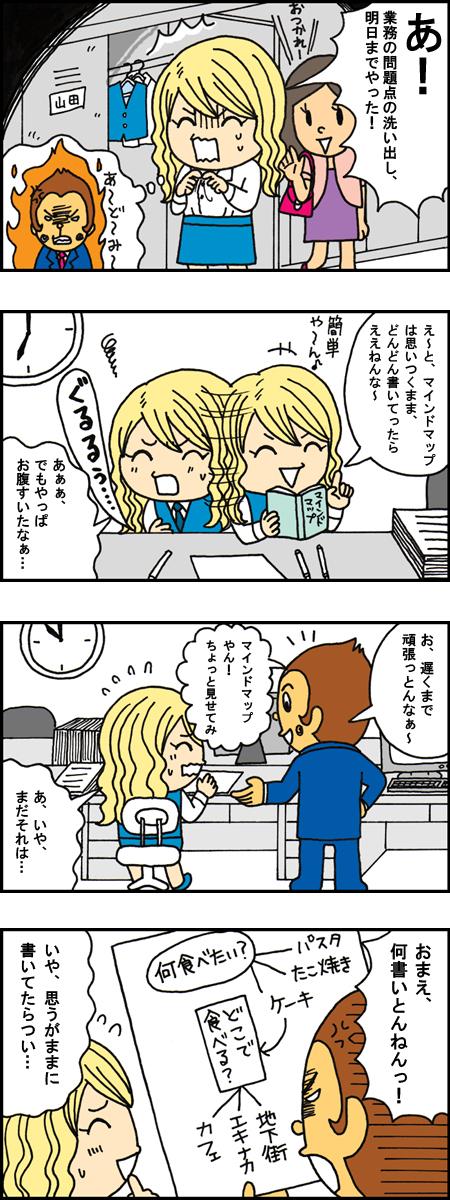 あどみちゃん第26話