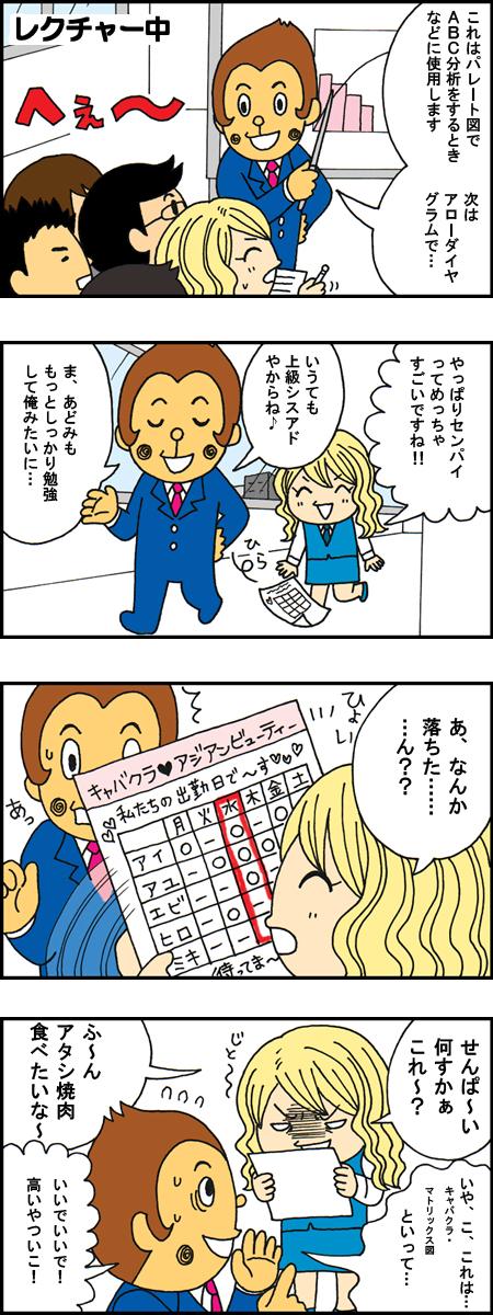 あどみちゃん第31話
