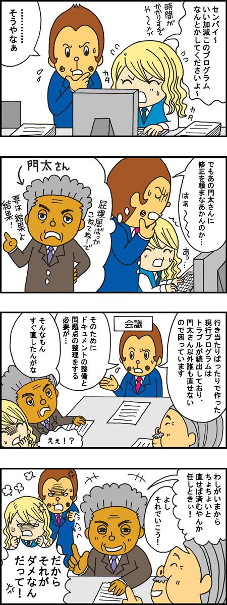 あどみちゃん第33話