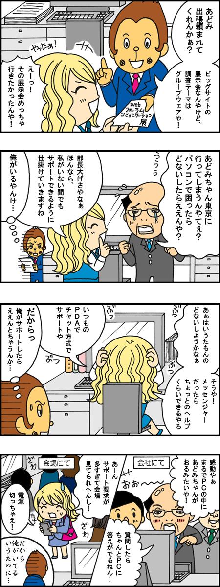 あどみちゃん第38話