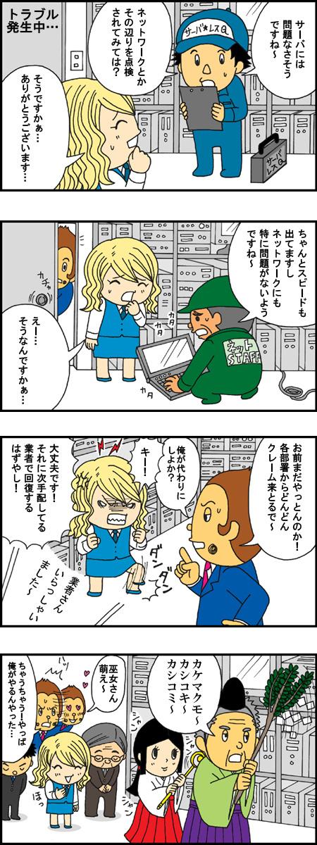 あどみちゃん第50話