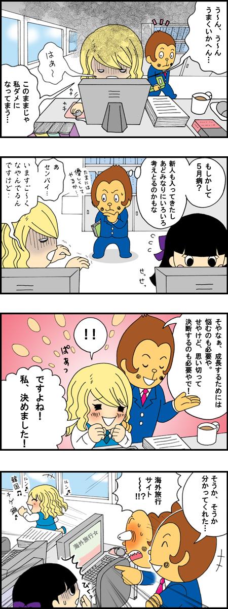 あどみちゃん第61話