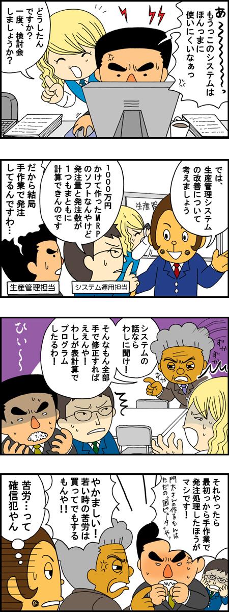 あどみちゃん第76話