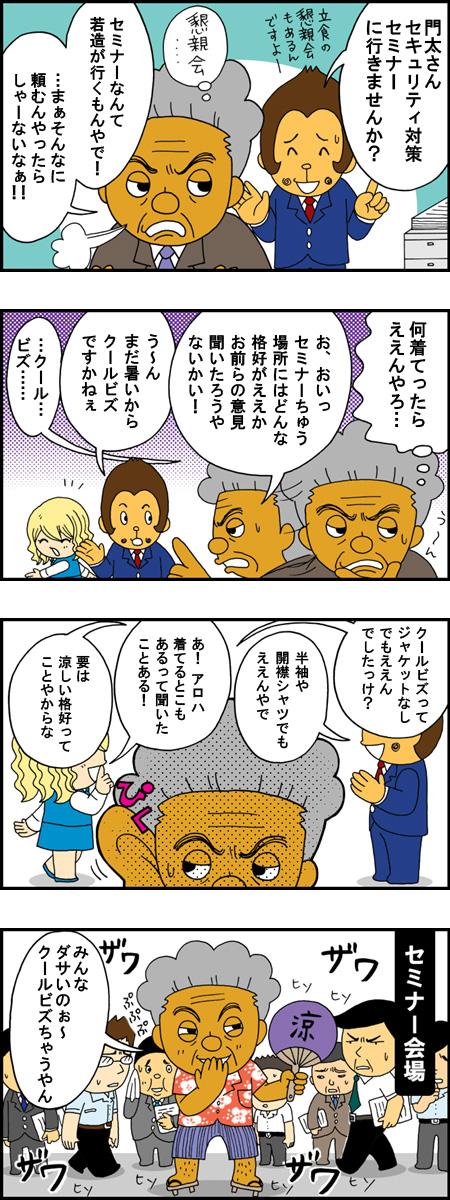 あどみちゃん第79話