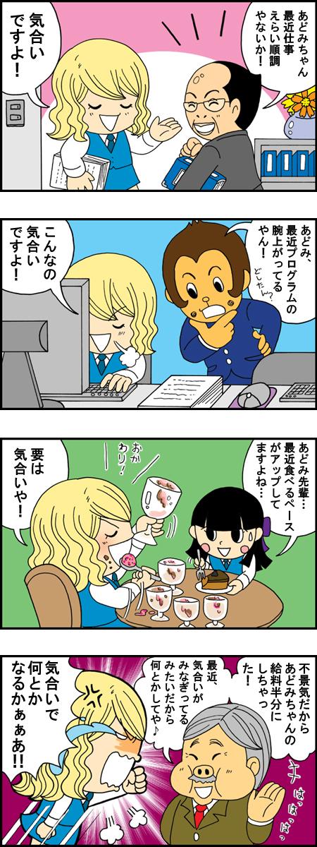 あどみちゃん第107話