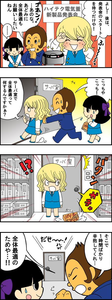 あどみちゃん第109話