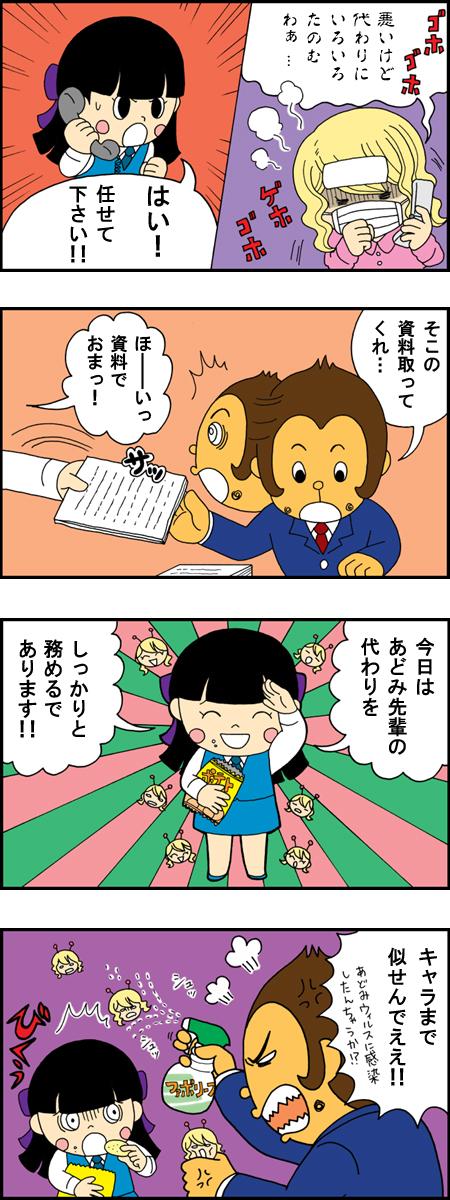 あどみちゃん第111話