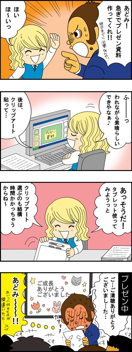 あどみちゃん第114話