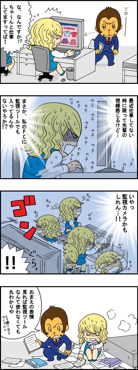 あどみちゃん第118話