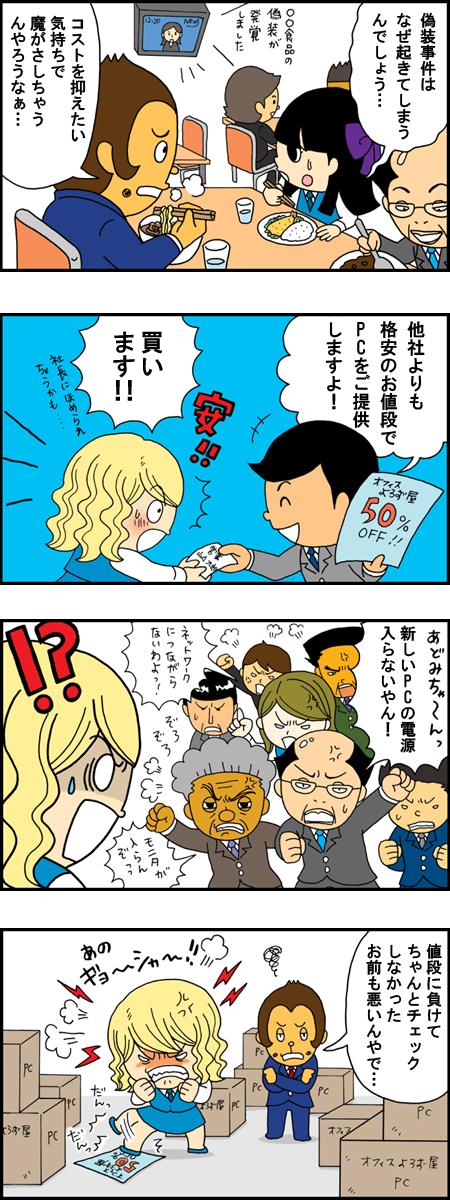 あどみちゃん第120話