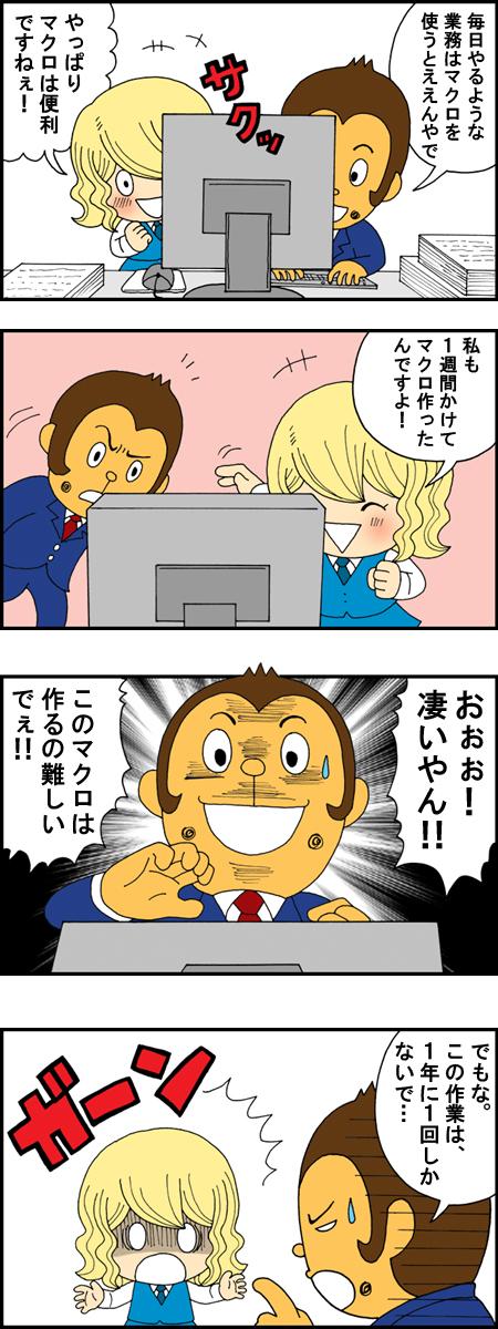 あどみちゃん第131話