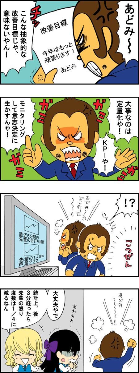 あどみちゃん第136話