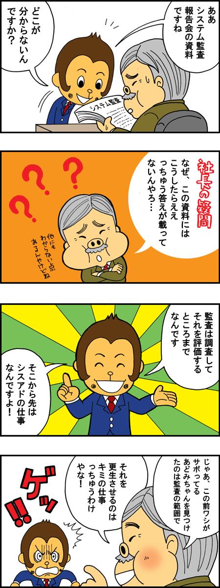 あどみちゃん第140話