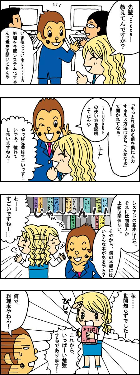 あどみちゃん第13話