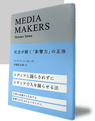 MEDIA MAKERS—社会が動く「影響力」の正体