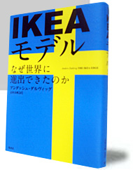 IKEAモデル—なぜ世界に進出できたのか