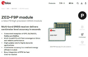 マルチバンドGNSSプラットフォーム「F9」、ついに量産市場向けに登場